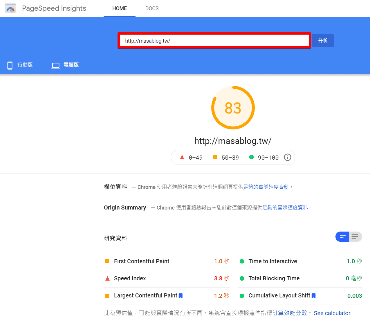 PageSpeed Insights例子