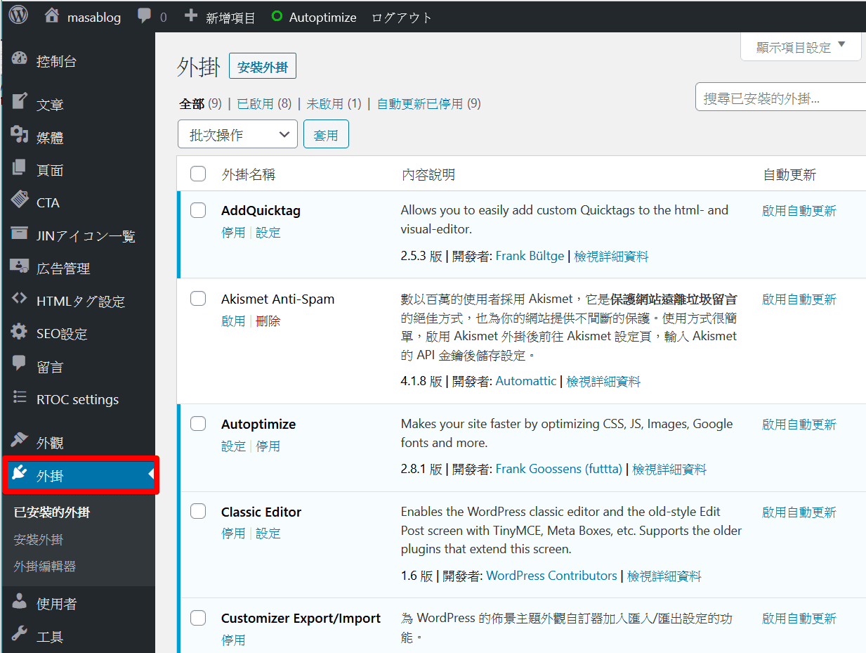 WP-PostViews安裝1
