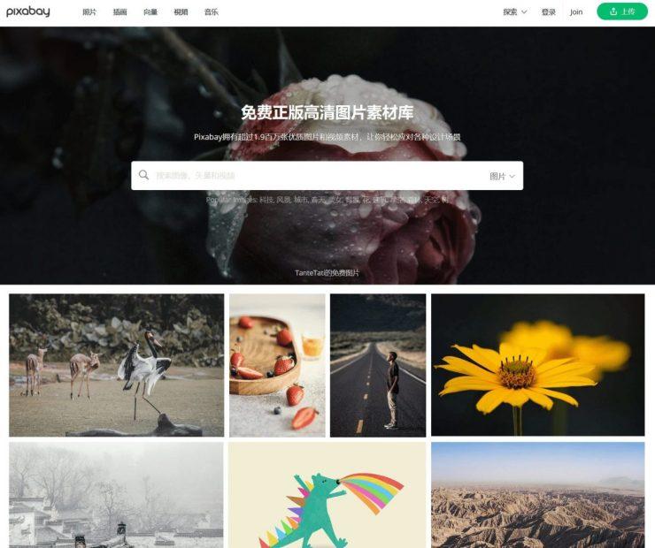 免费正版高清图片素材库 超过1.9百万张优质图片和视频素材可供免费使用和下载 - Pixabay