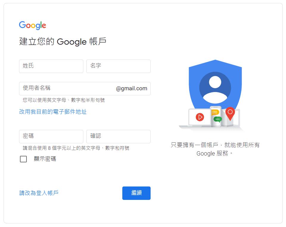 建立您的 Google 帳戶