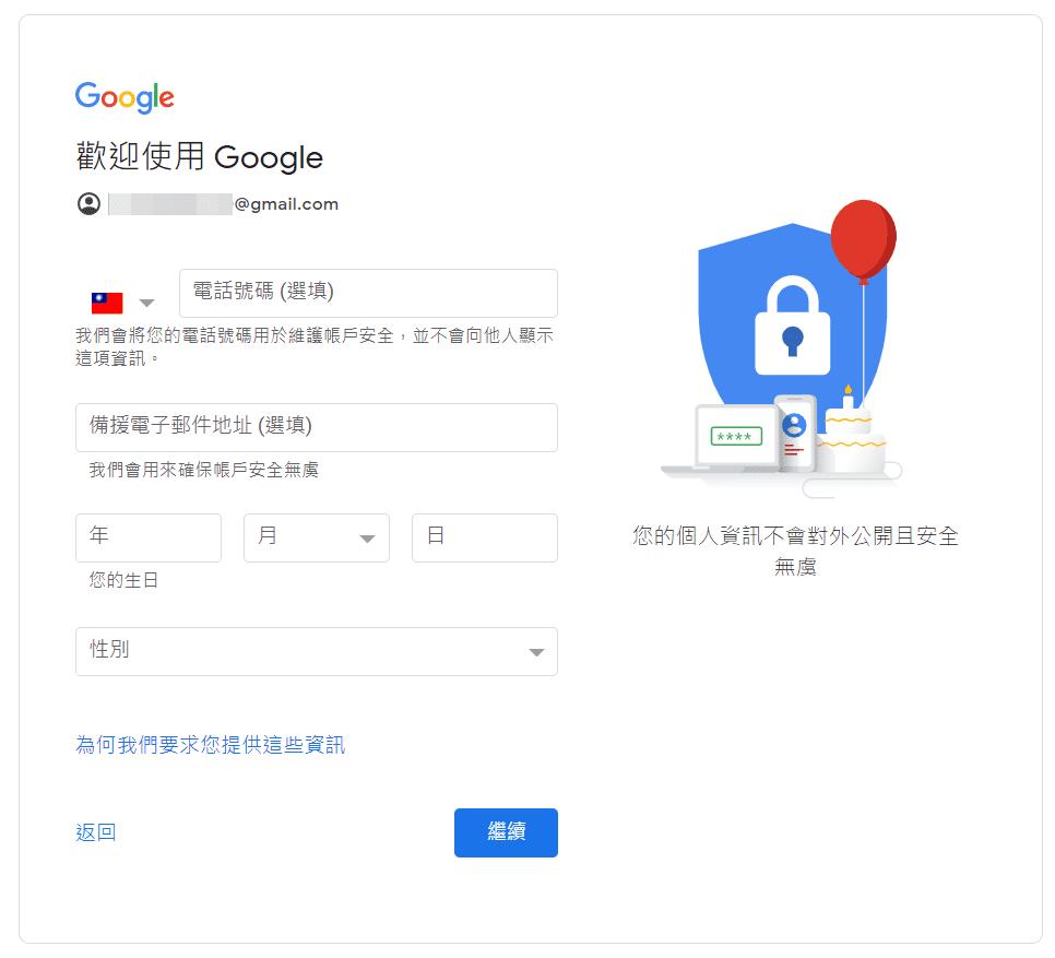 建立您的 Google 帳戶2