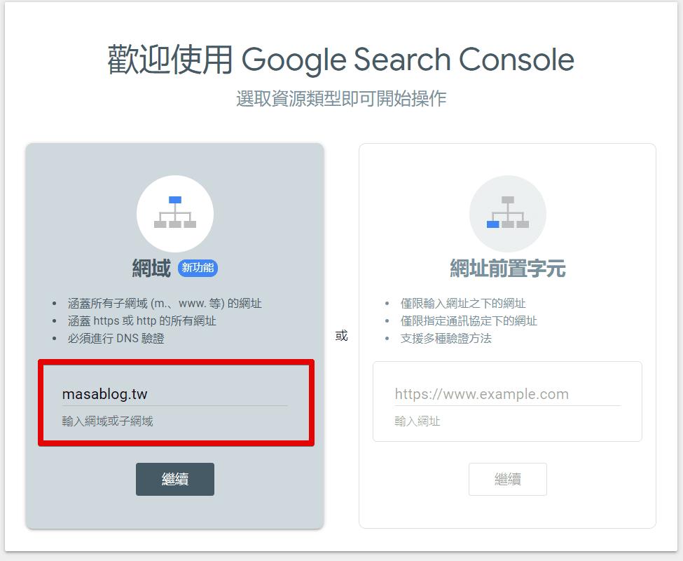 歡迎使用 Google Search Console2