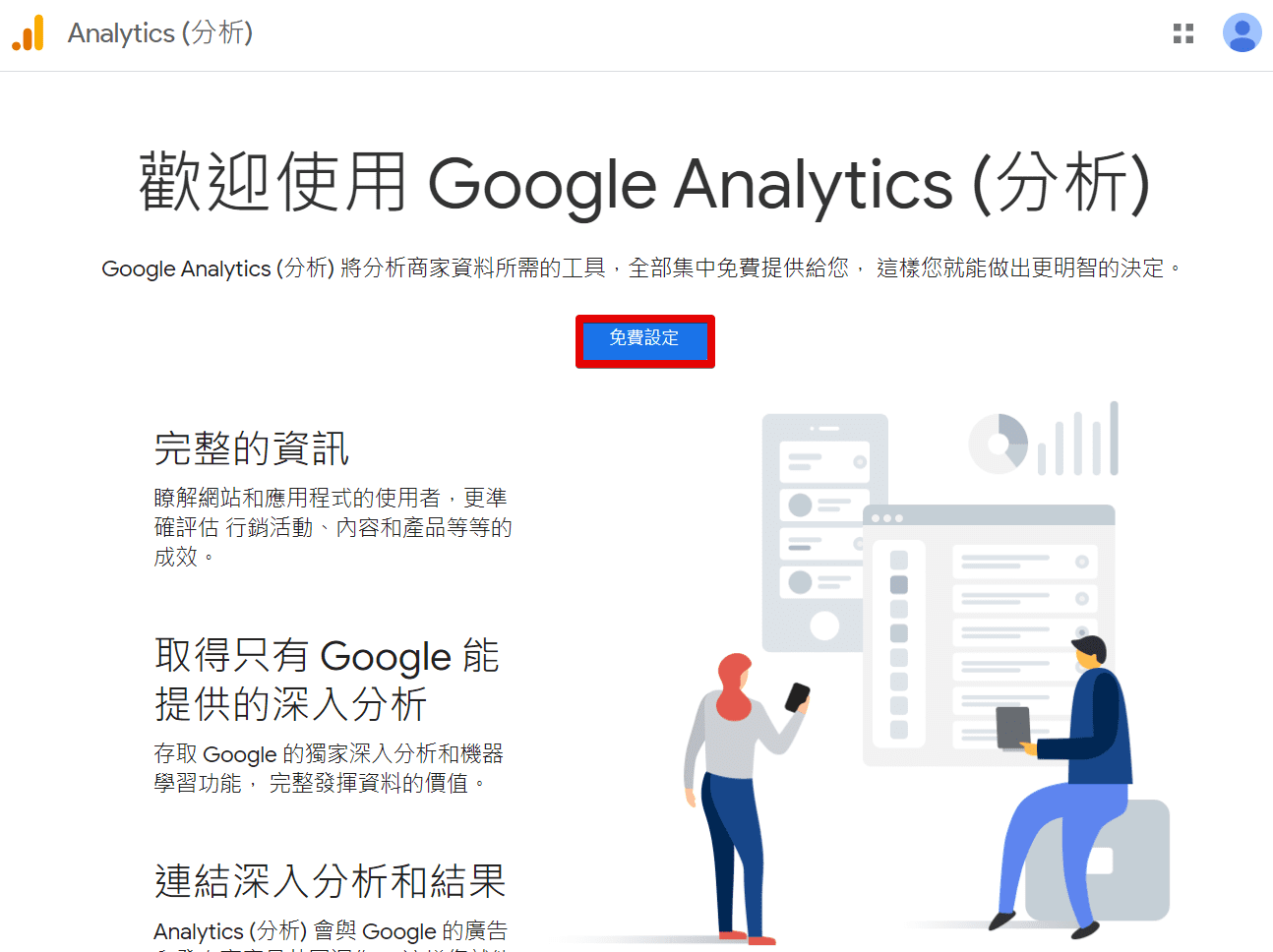 Analytics03