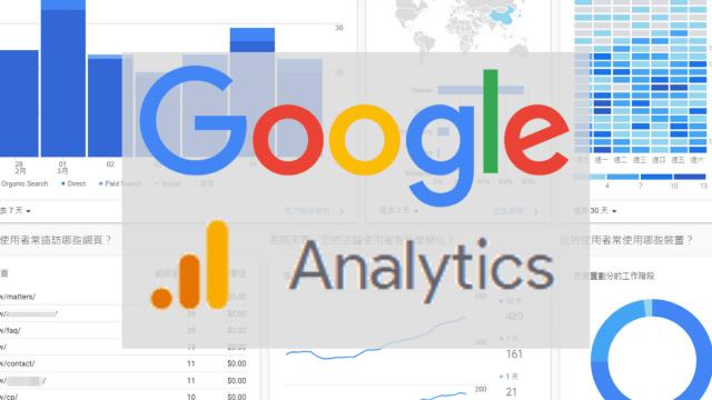 Google-Analytics-精選