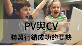 PV與CV 聯盟行銷成功的要訣