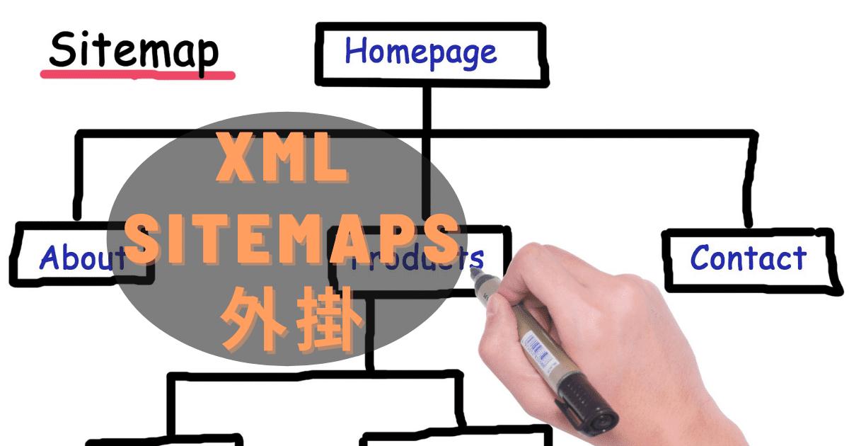 XML Sitemaps使用方法