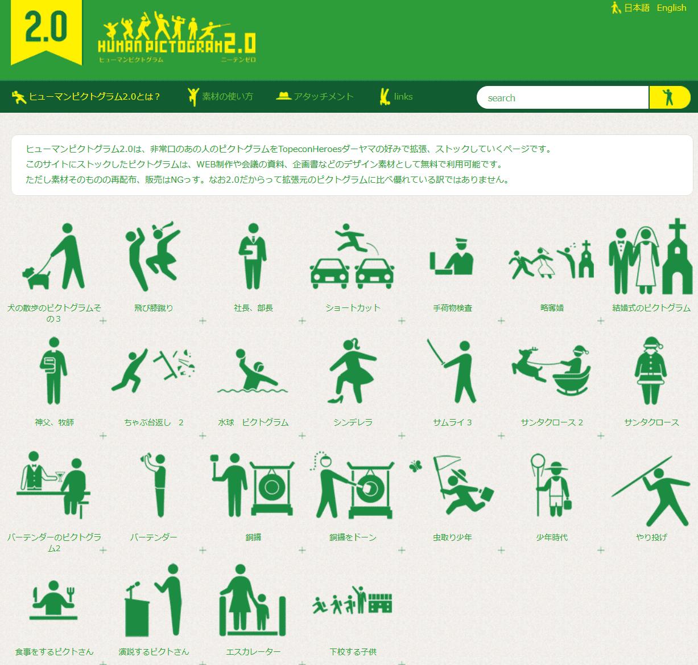 human pictogram 2.0 (無料人物 ピクトグラム素材 2.0)