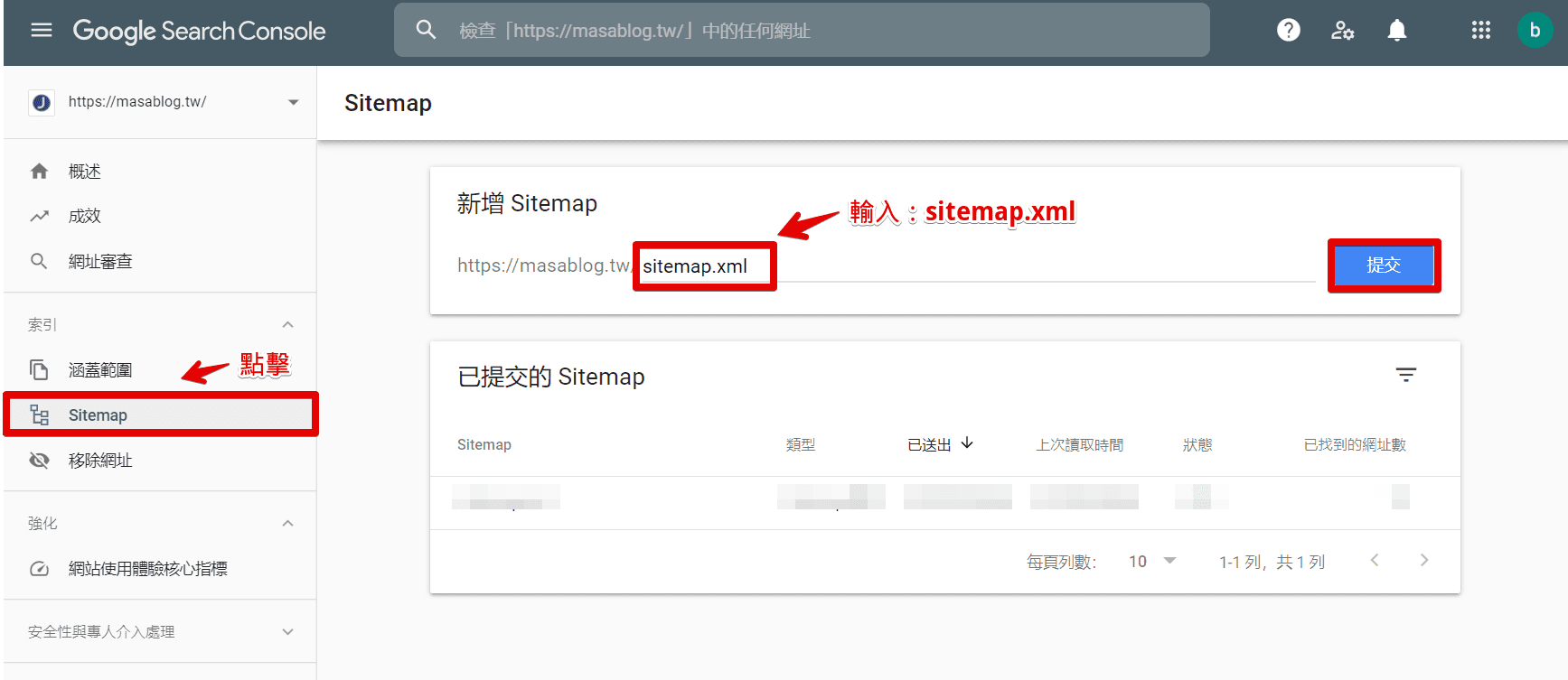 search console提交Sitemap