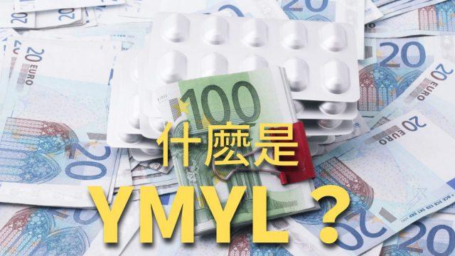 什麽是 YMYL?