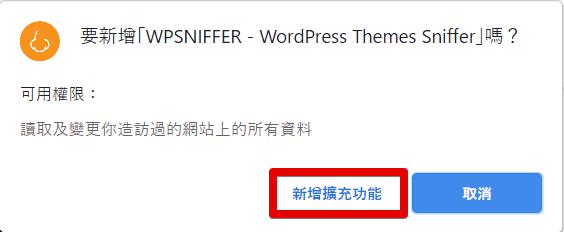 WPSNIFFER - WordPress Themes Sniffer2