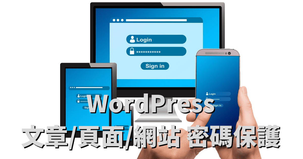 WordPress 文章頁面網站 密碼保護