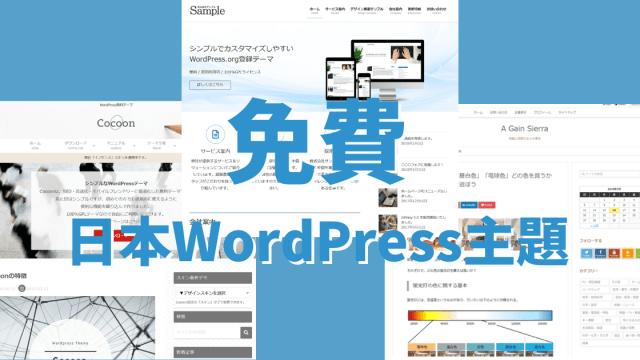 免費 日本WordPress主題