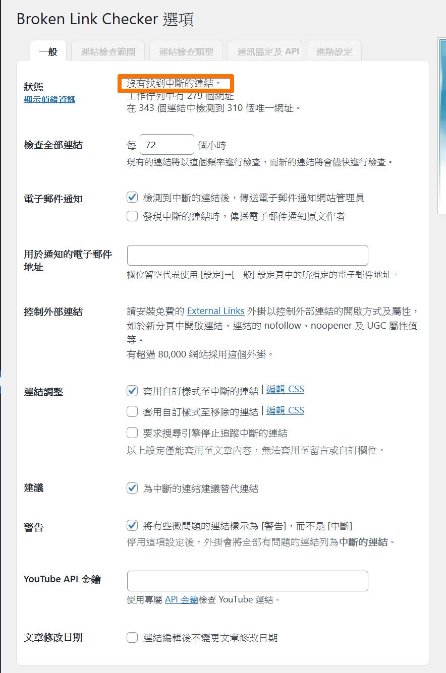 連結檢查程式設定