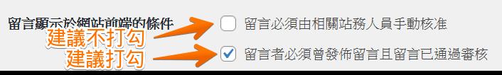 3-4 留言顯示於網站前端的條件