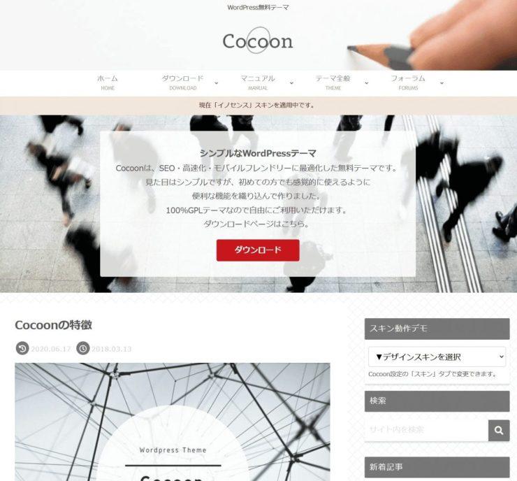 cocoon-demo1