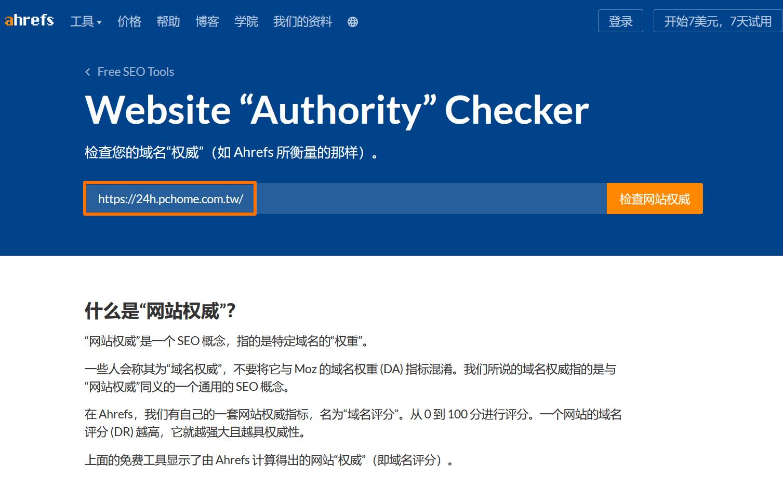 网站权威检查