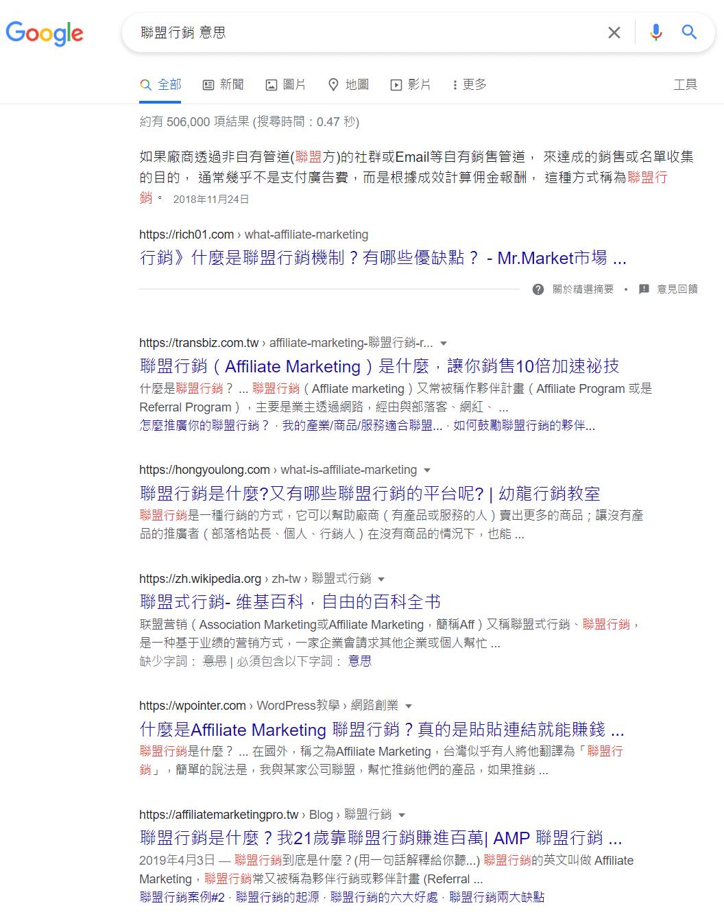 聯盟行銷 意思 - Google 搜尋