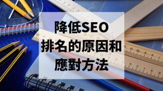 降低SEO排名的原因和應對方法