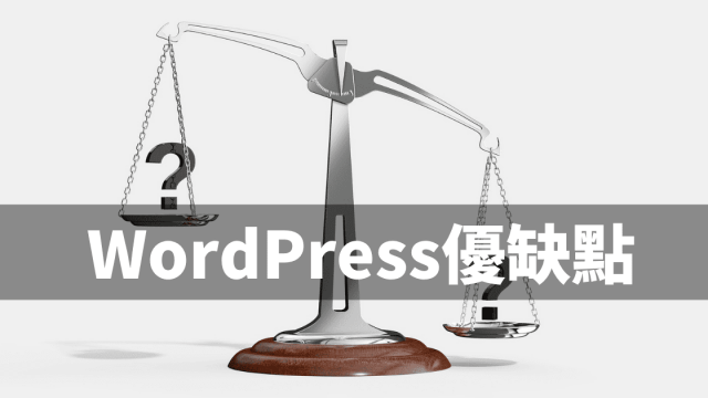 WordPress優缺點分析!