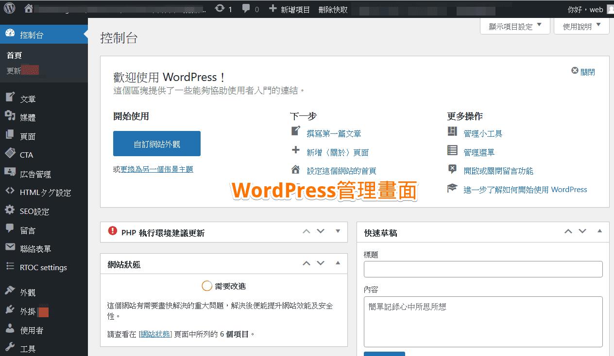 WordPress管理畫面
