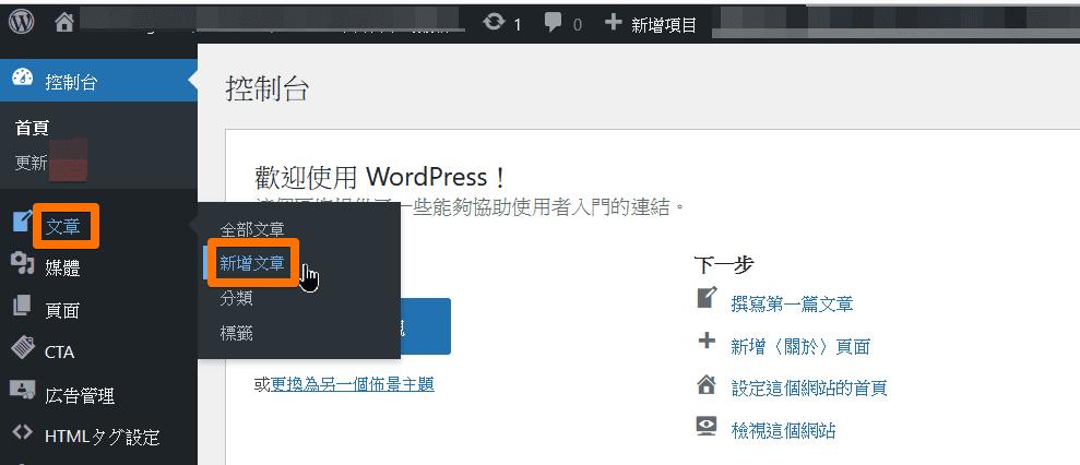 WordPress精選圖片設定1