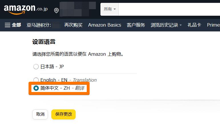 中文簡體界面