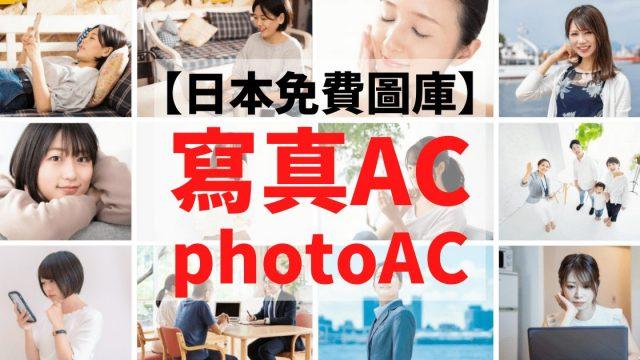 日本免費圖庫寫真AC