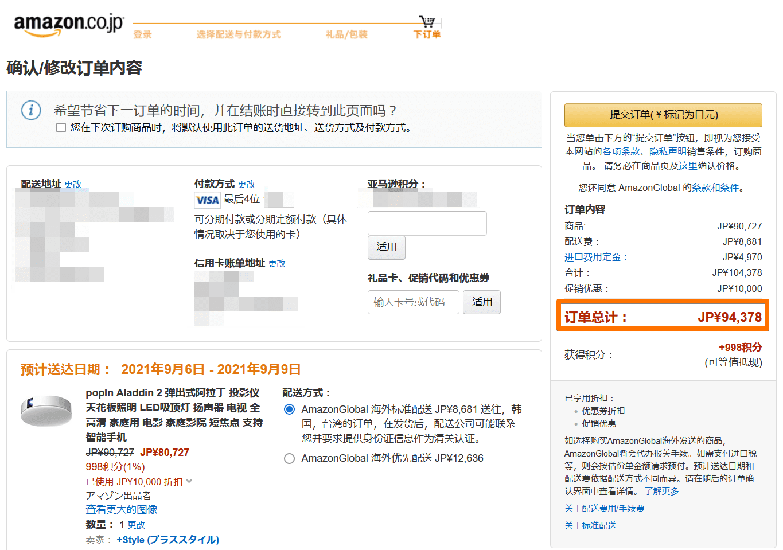 订单确认- Amazon.co.jp结算中心