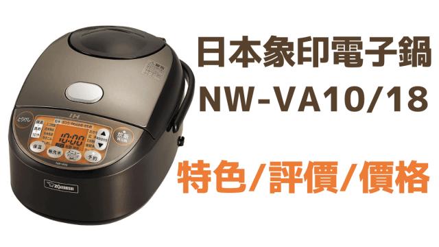象印電子鍋 NW-VA10VA18(1)