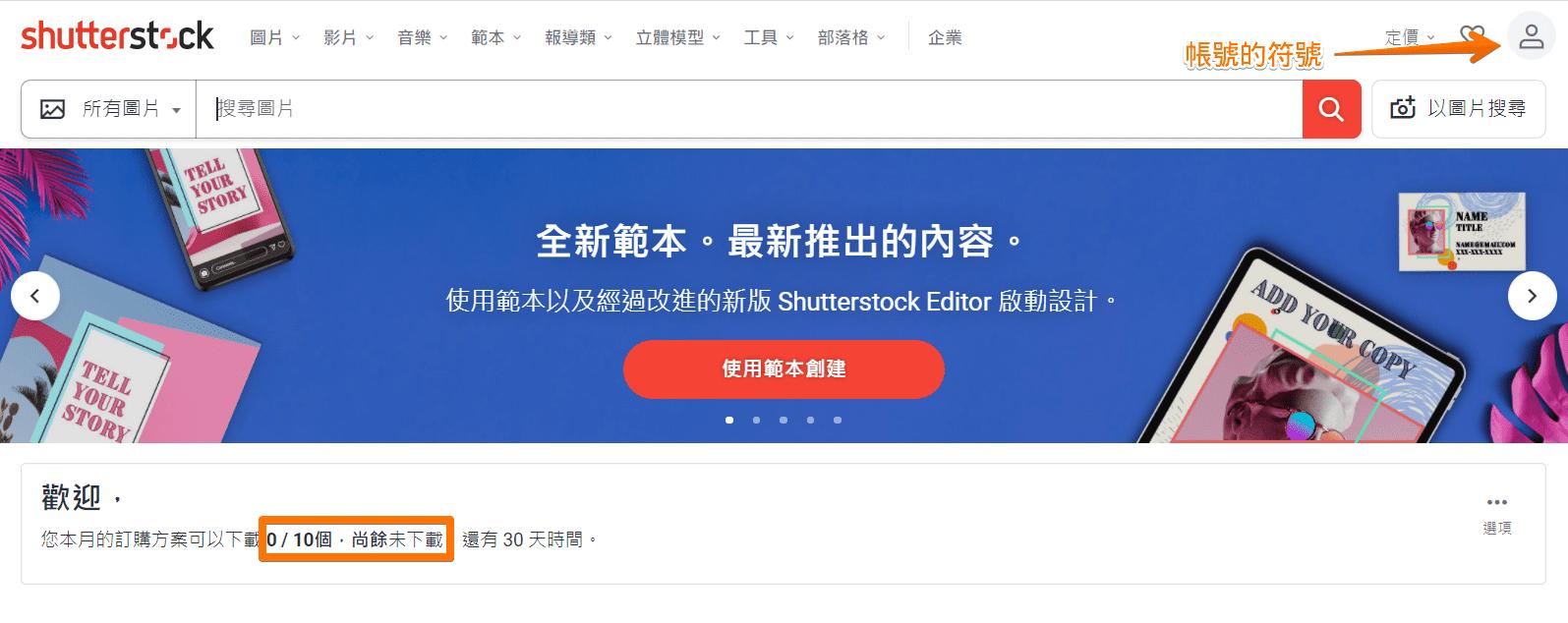 Shutterstock解約1