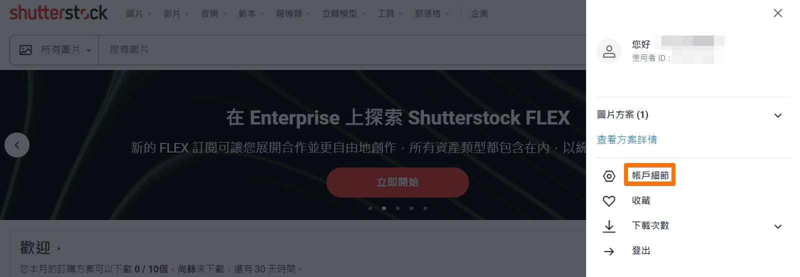 Shutterstock解約2