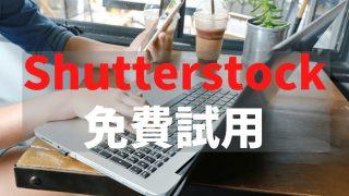 Shutterstock 免費試用