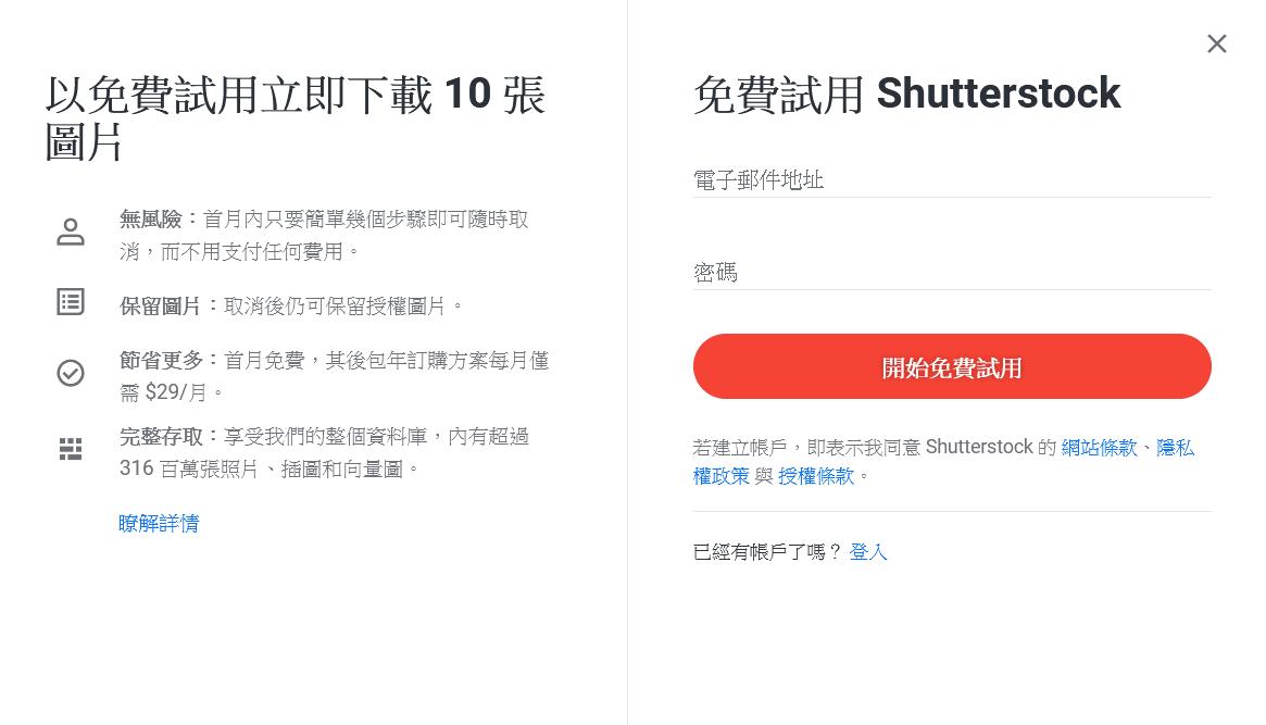 Shutterstock 免費試用2
