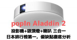 popIn Aladdin 2 投影機+吸頂燈+喇叭 三合一 日本排行榜第一,優缺點徹底分析