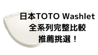 免治便座 日本TOTO Washlet 全系列型號超完整比較 推薦挑選