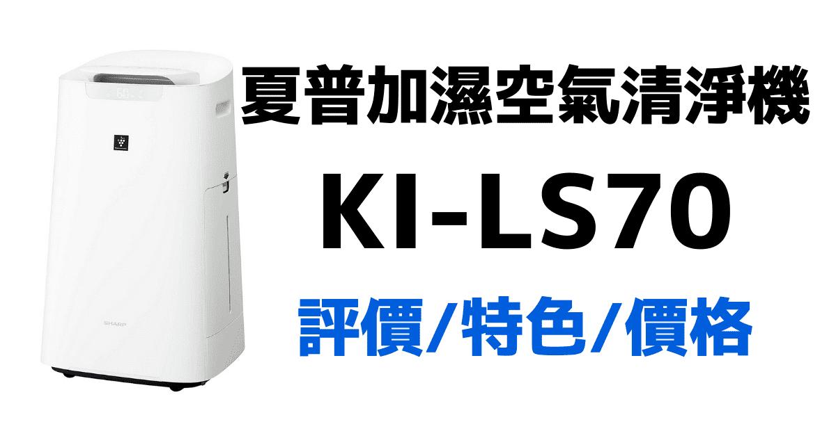 夏普加濕空氣清淨機 KI-LS70