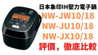 日本象印IH壓力電子鍋NW-JW10(1)