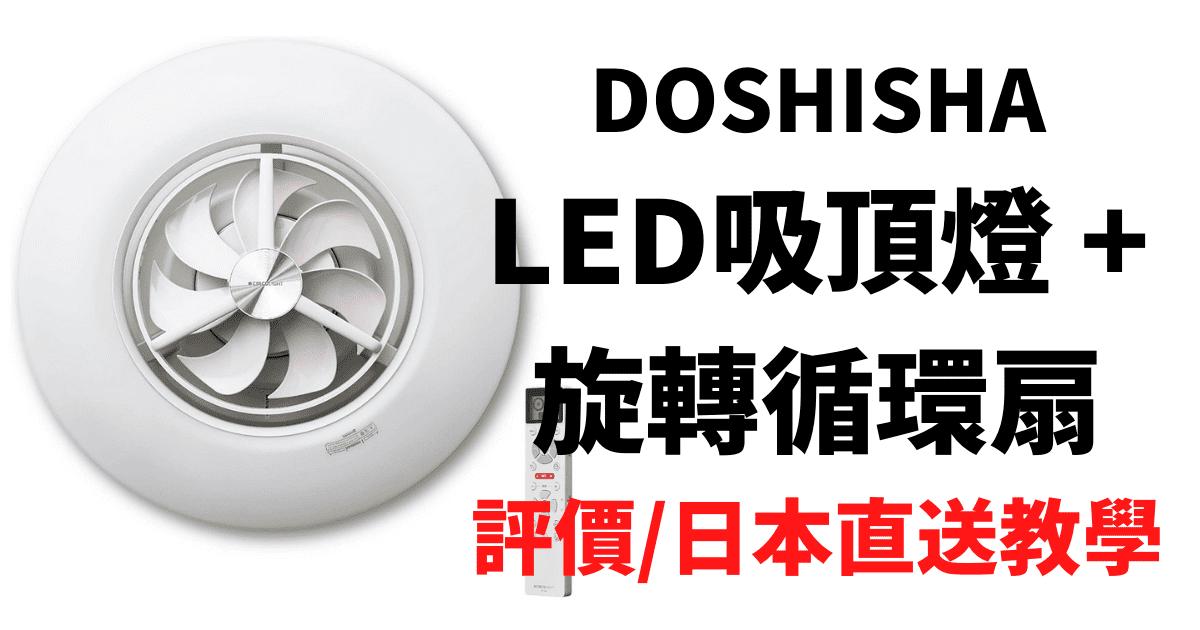 DOSHISHA-LED吸頂燈電扇吊扇