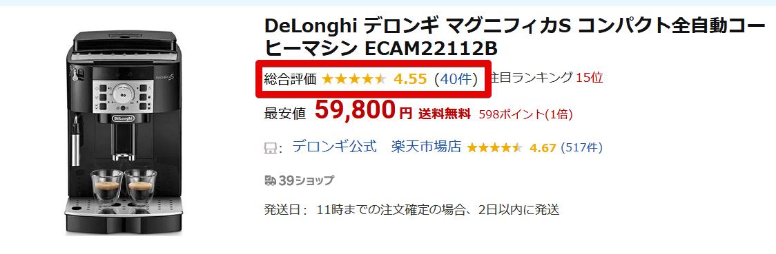 DeLonghi楽天市場評價