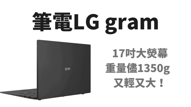 LG gram筆電