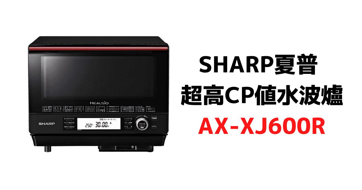 SHARP夏普AX-XJ600